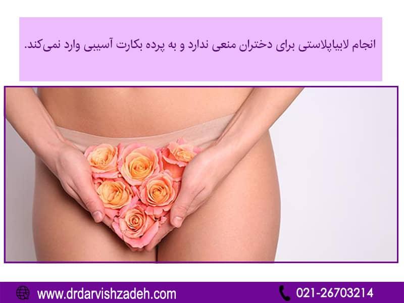 لابیاپلاستی برای دختران